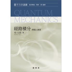 経路積分 -例題と演習- 電子書籍版 / 柏太郎 ebookjapan