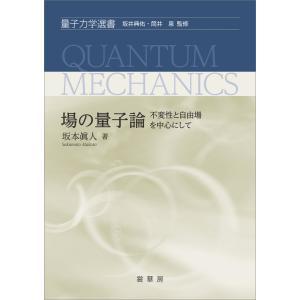 場の量子論 -不変性と自由場を中心にして- 電子書籍版 / 坂本眞人 ebookjapan