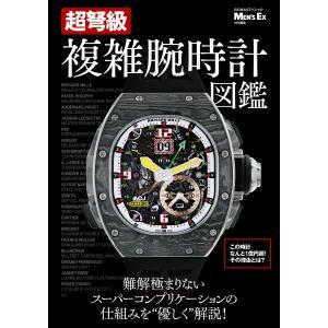 超弩級 複雑腕時計図鑑 電子書籍版 / 世界文化社|ebookjapan