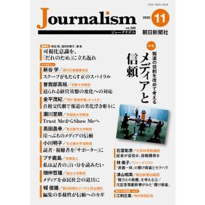 Journalism 2020年11月号 電子書籍版 / 朝日新聞社ジャーナリスト学校 ebookjapan