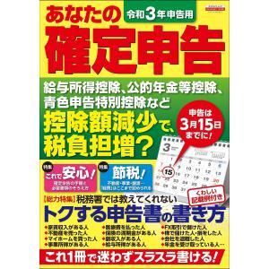令和3年申告用 あなたの確定申告 電子書籍版 / 日本実業出版社|ebookjapan