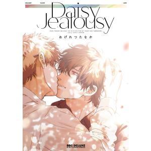 Daisy Jealousy 電子書籍版 / おげれつたなか|ebookjapan