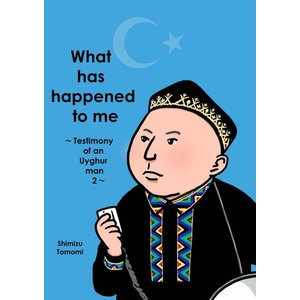 What has happened to me 〜Testimony of an Uyghur man 2〜 電子書籍版 / 著:清水ともみ ebookjapan