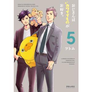 【初回50%OFFクーポン】おじさんはカワイイものがお好き。(5) 電子書籍版 / 著:ツトム|ebookjapan