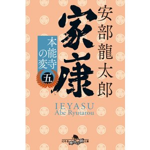 家康(五) 本能寺の変 電子書籍版 / 著:安部龍太郎|ebookjapan