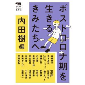 ポストコロナ期を生きるきみたちへ 電子書籍版|ebookjapan