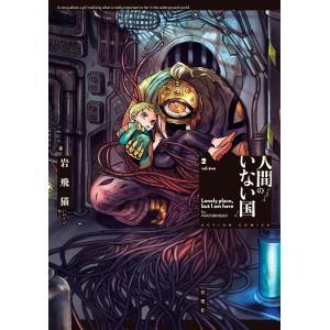 人間のいない国 (2) 【電子コミック限定特典付き】 電子書籍版 / 岩飛猫 ebookjapan