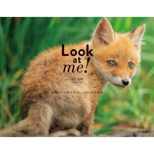 Look at me! 動物たちと目が合う1/1000秒の世界 電子書籍版 / 著者:井上浩輝|ebookjapan