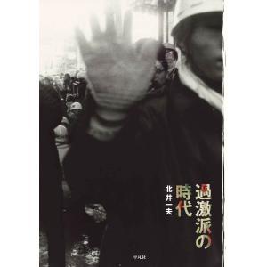 過激派の時代 電子書籍版 / 北井一夫