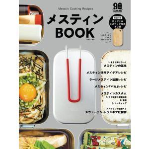 メスティンBOOK 電子書籍版 / 編:山と溪谷社|ebookjapan