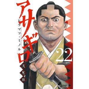 アサギロ〜浅葱狼〜 (22) 電子書籍版 / ヒラマツ・ミノル|ebookjapan