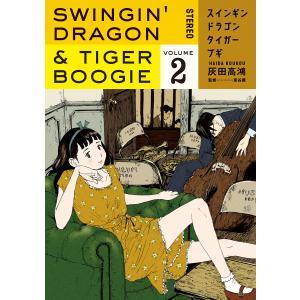 スインギンドラゴンタイガーブギ (2) 電子書籍版 / 灰田高鴻 ebookjapan