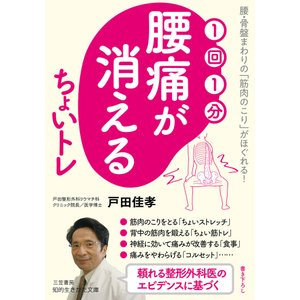 1回1分 腰痛が消える ちょいトレ 電子書籍版 / 戸田佳孝|ebookjapan