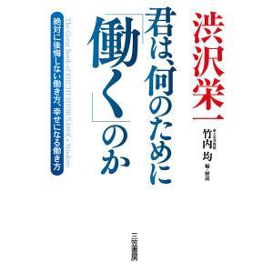 渋沢栄一 君は、何のために「働く」のか 電子書籍版 / 渋沢栄一/竹内均|ebookjapan