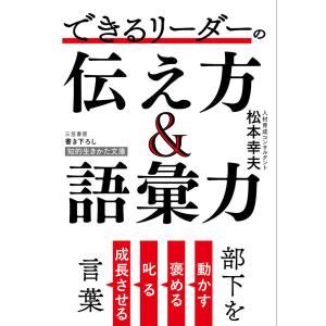 できるリーダーの伝え方&語彙力 電子書籍版 / 松本幸夫|ebookjapan