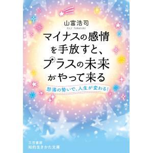 マイナスの感情を手放すと、プラスの未来がやって来る 電子書籍版 / 山富浩司|ebookjapan