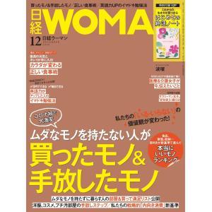 日経ウーマン 2020年12月号 電子書籍版 / 日経ウーマン編集部|ebookjapan