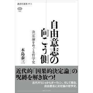 自由意志の向こう側 決定論をめぐる哲学史 電子書籍版 / 木島泰三