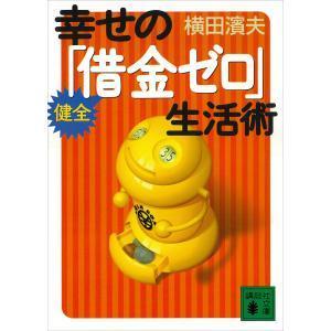 【初回50%OFFクーポン】幸せの健全「借金ゼロ」生活術 電子書籍版 / 横田濱夫|ebookjapan
