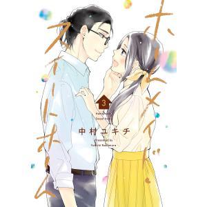 ホームメイド・スイートホーム 3巻 電子書籍版 / 中村ユキチ|ebookjapan