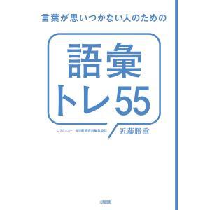 言葉が思いつかない人のための「語彙トレ55」(大和出版) 電子書籍版 / 近藤勝重|ebookjapan