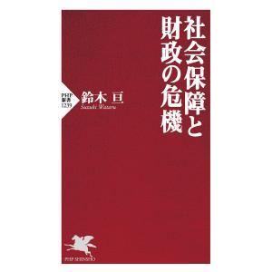 社会保障と財政の危機 電子書籍版 / 鈴木亘|ebookjapan
