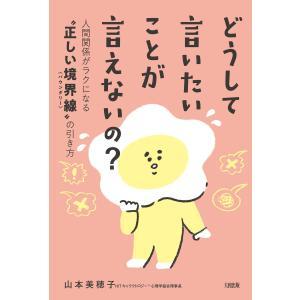 どうして言いたいことが言えないの?(大和出版) 電子書籍版 / 山本美穂子|ebookjapan