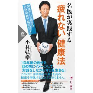 名医が実践する「疲れない」健康法 電子書籍版 / 小林弘幸|ebookjapan