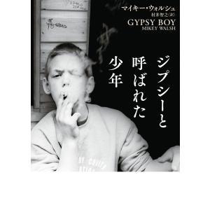 ジプシーと呼ばれた少年 電子書籍版 / マイキー・ウォルシュ/村井智之|ebookjapan