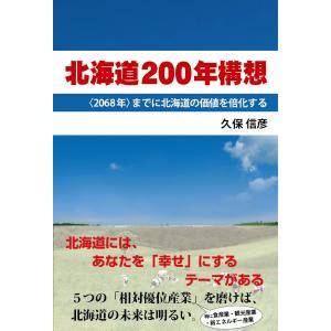 北海道200年構想 電子書籍版 / 著:久保信彦|ebookjapan
