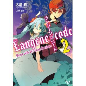 ランジーン×コード tale.2 電子書籍版 / 著:大泉貴 イラスト:しばの番茶|ebookjapan