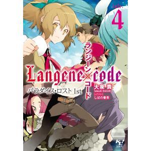 ランジーン×コード tale.4 電子書籍版 / 著:大泉貴 イラスト:しばの番茶|ebookjapan