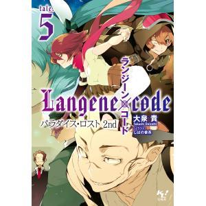 ランジーン×コード tale.5 電子書籍版 / 著:大泉貴 イラスト:しばの番茶|ebookjapan