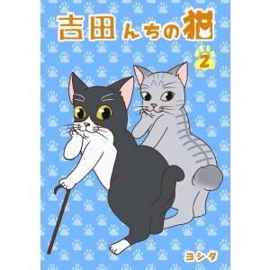 吉田んちの猫 (2) 電子書籍版 / ヨシダ|ebookjapan