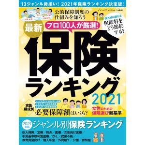 最新保険ランキング2021 電子書籍版 / 監修:インシュアランスジャーナル|ebookjapan