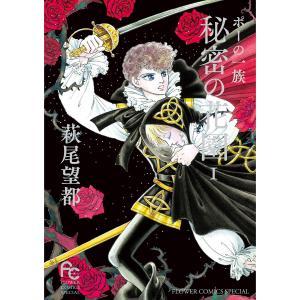 ポーの一族 秘密の花園 (1) 電子書籍版 / 萩尾望都