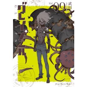 グレイプニル (9) 電子書籍版 / 武田すん