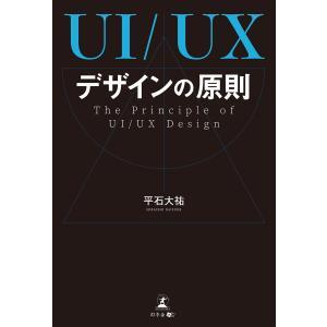 UI/UXデザインの原則 電子書籍版 / 著:平石大祐 ebookjapan