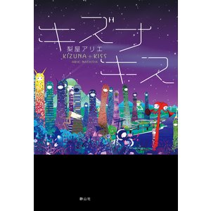 キズナキス 電子書籍版 / 著:梨屋アリエ|ebookjapan