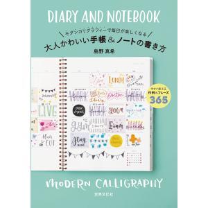 大人かわいい手帳&ノートの書き方 電子書籍版 / 島野真希