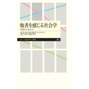 他者を感じる社会学 ──差別から考える 電子書籍版 / 好井裕明|ebookjapan