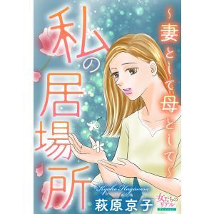 【初回50%OFFクーポン】私の居場所〜妻として母として〜 電子書籍版 / 萩原京子|ebookjapan