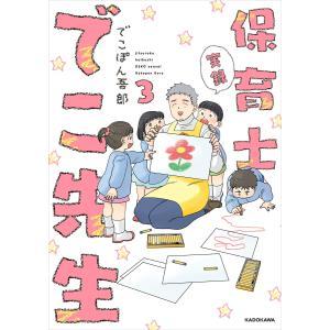 実録 保育士でこ先生3【電子特典付】 電子書籍版 / 著者:でこぽん吾郎|ebookjapan