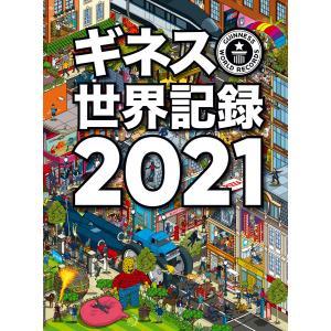 ギネス世界記録2021 電子書籍版 / 編:クレイグ・グレンディ|ebookjapan