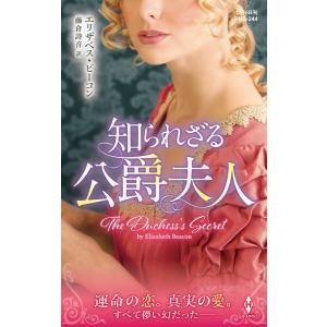 知られざる公爵夫人 電子書籍版 / エリザベス・ビーコン/藤倉詩音|ebookjapan