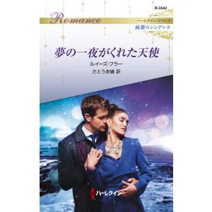 夢の一夜がくれた天使 電子書籍版 / ルイーズ・フラー/さとう史緒 ebookjapan