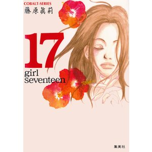 17―girl seventeen― 電子書籍版 / 藤原眞莉/松田シロ ebookjapan