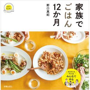 家族でごはん12か月 電子書籍版 / 著:野口真紀|ebookjapan