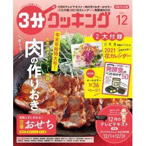 【日本テレビ】3分クッキング 2020年12月号 電子書籍版 / 編:3分クッキング編集部 ebookjapan