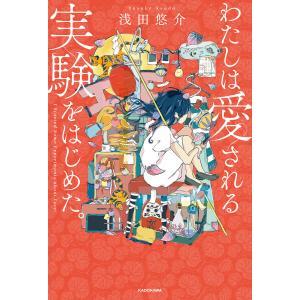 わたしは愛される実験をはじめた。 電子書籍版 / 著者:浅田悠介